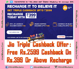 Tags- Jio cashback offer, Jio November offer, JIO Rs.2599 cashback offer, Jio triple cashback offer, jio amazon offer, jio phonepe offer, jio paytm offer, jio paytm recharge promocode, jio freecharge offer, jio mobikwik offer, jio mobikwik promo code, jio freecharge promo code, jio yatra.com cashback offer, jio reliance trade offer, jio cashback offer on jio money, jio latest cashback offer