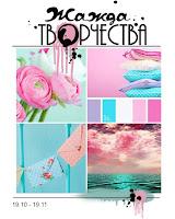 """...Жажда творчества"" до 19.11"
