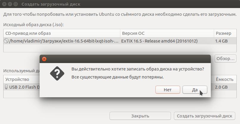 Ubuntu как сделать образ фото 510