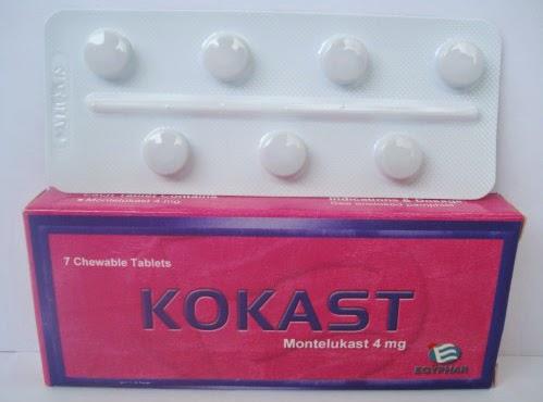 كوكاست أقراص Kokast Tablets