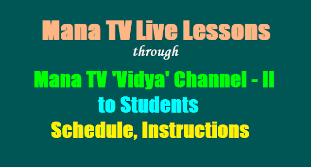 Mana TV 'Vidya' Channel - II Live Lessons to Students, Schedule, Instructions