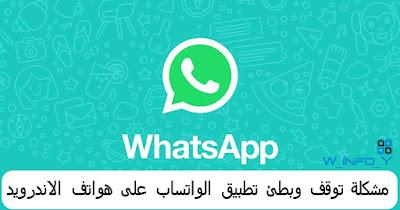 سبب ,حل ,مشكلة ,توقف ,وبطئ ,تطبيق ,الواتساب, whatsapp, على, هواتف,الاندرويد