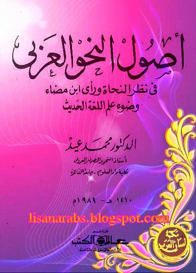 النحو العربي والدرس الحديث pdf