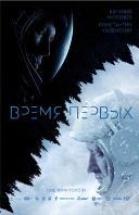 Vremya Pervykh (2017)