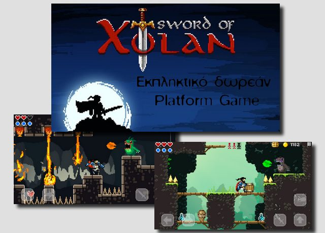 Sword Of Xolan - Εκπληκτικό Platform game για Android
