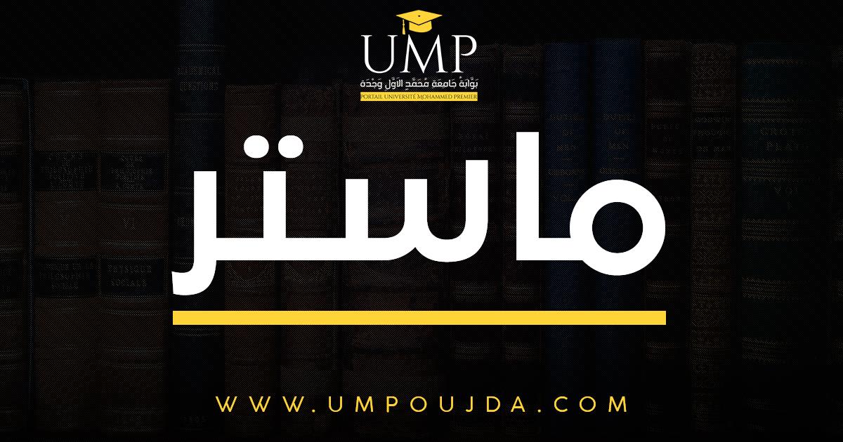كلية الآداب - الرباط : ماستر العقيدة و التصوف في الغرب الإسلامي 2018/2019