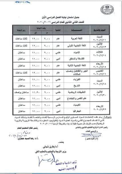 جدول امتحانات الصف الثاني الثانوي العام 2020