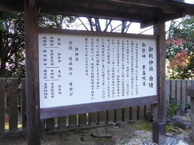 大阪府四條畷市 御机神社 由緒