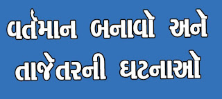 Latest Current Affairs in Gujarati 2018 Pdf Download | current affairs in Gujarati