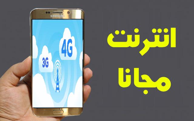 استمتع بأنترنت 3G/4G مجانا على هاتفك  لا تفوته