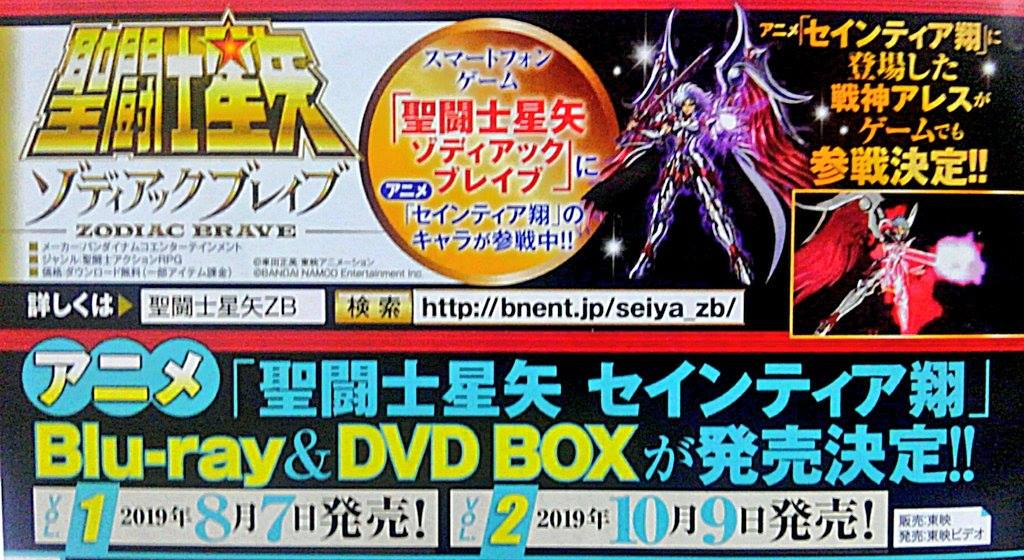 Saintia Shô: Anime Saint Seiya 1986 VS 2019 - Page 2 54256158_2317399534985741_1230746290535530496_o