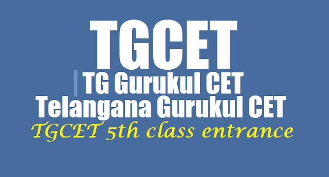 Telangana Gurukul CET 2019 Results,TG Gurukul CET 2019 Results, TGCET Results 2019,TGCET 5th class entrance results