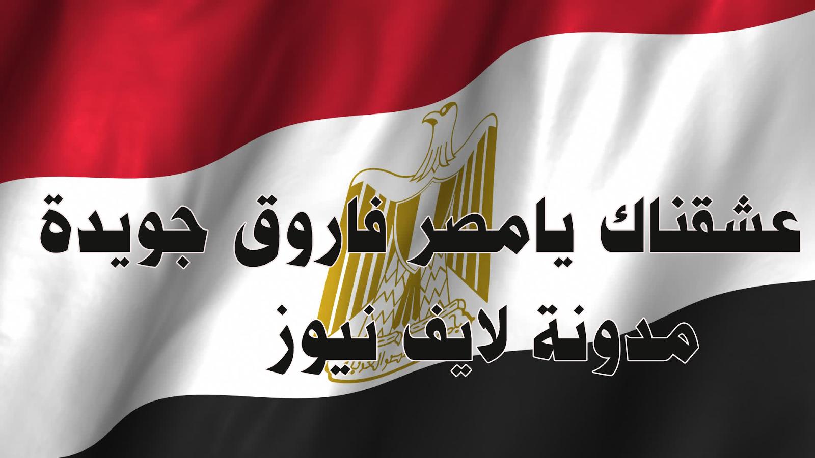 شرح نص عشقناك يا مصر فاروق جويدة معاني الكلمات