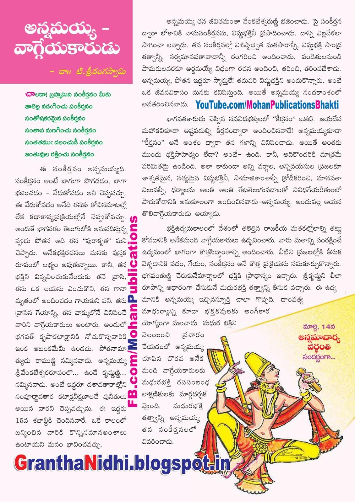 అన్నమయ్య వాగ్గేకారుడు Annamacharya Annamayya Indian Ancient Composer Tallapaka Annamacharya Annamayya Sankeerthana Carnatic Music Vaggeyakar Hindu Saint Bhakthi Pustakalu BhakthiPustakalu Bhakti Pustakalu BhaktiPustakalu TTD Ebooks Sapthagiri Saptagiri TTD Tirumala Tirupathi Tallapaka
