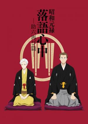 Shouwa Genroku Rakugo Shinjuu: Sukeroku Futatabi-hen [12/12] [HDL] 150MB [Sub Español] [MEGA]