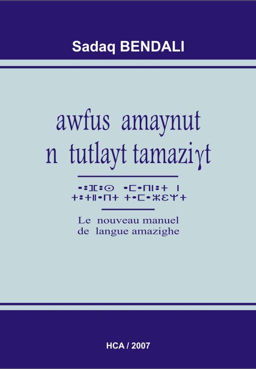 Awfus amaynut tamaziɣt