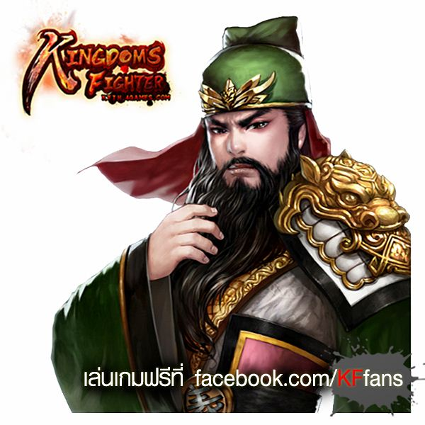 กวนอู Kingdoms Fighter