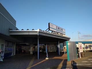 京急三崎口駅玄関口