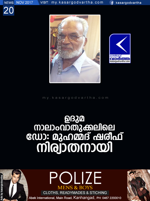 Kerala, News, Obituary, Uduma, Kasargod.