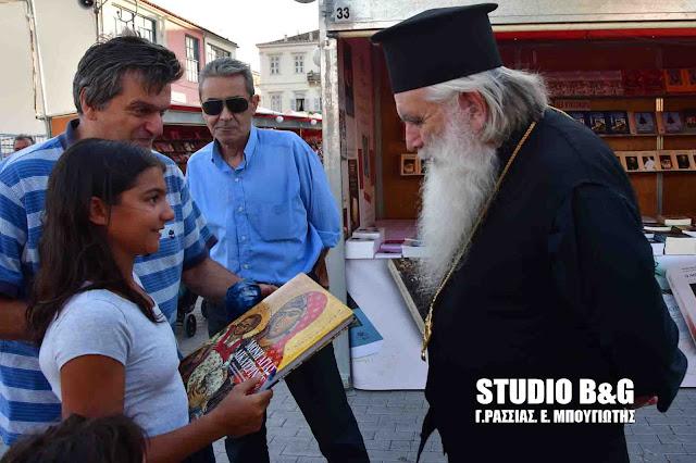 26 χρόνια έκθεση βιβλίου στο Ναύπλιο (βίντεο)