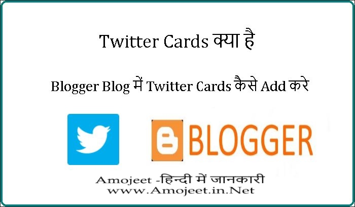 twitter-cards-kya-hai-blog-me-twitter-cards-add-kaise-kare