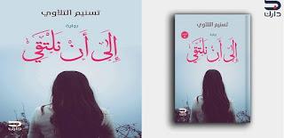 رواية إلى أن نلتقي للكاتبة تسنيم التلاوي
