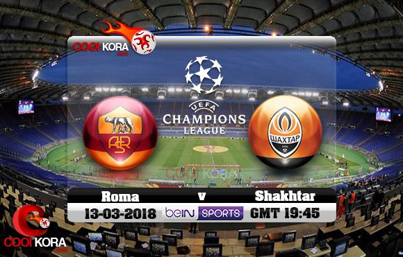 مشاهدة مباراة روما وشاختار دونيتسك اليوم 13-3-2018 في دوري أبطال أوروبا