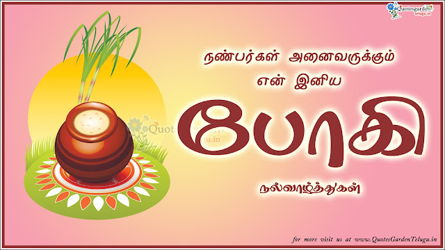 Happy pōki Greetings in Tamil - pōki messages greetings wishes