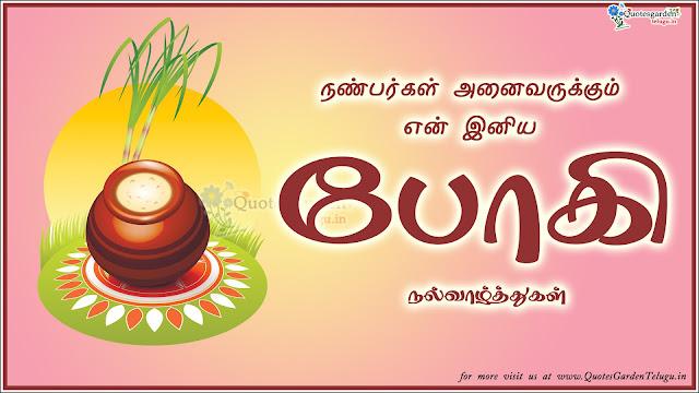 Happy pōki Greetings in Tamil - pōki messages greetings wishes