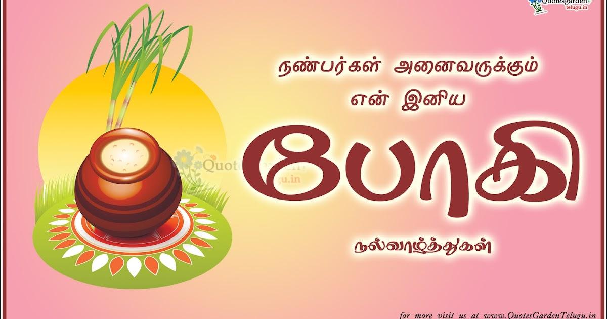 pki Greetings in Tamil- happy pki images - Happy pki