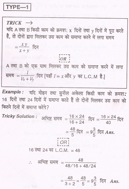 कार्य समय : Maths Time and Work Short Tricks In Hindi