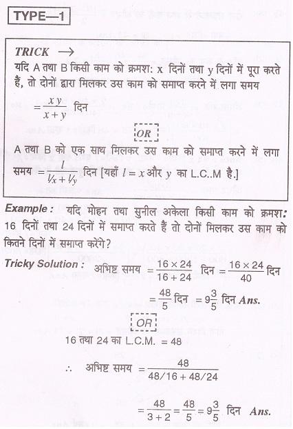 Bank for pdf exams tricks maths