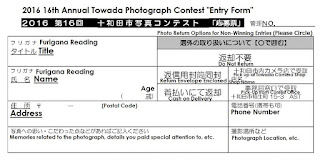 Towada City Photograph Contest 2016 Sample Translated Entry Form 平成28年度 第16回十和田市写真コンテスト 和英応募票 見本