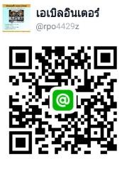 ไอดีไลน์ : @rpo4429z