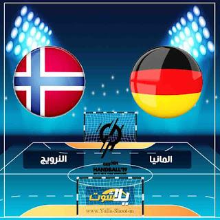 مشاهدة بث مباشر مباراة المانيا والنرويج اون لاين اليوم 25-1-2019 في كاس العالم لكرة اليد
