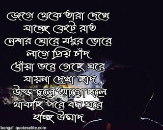 Koster SMS Bangla