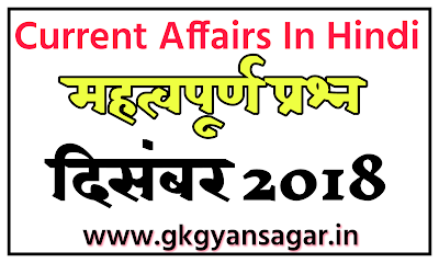 Online Current Affairs in hindi