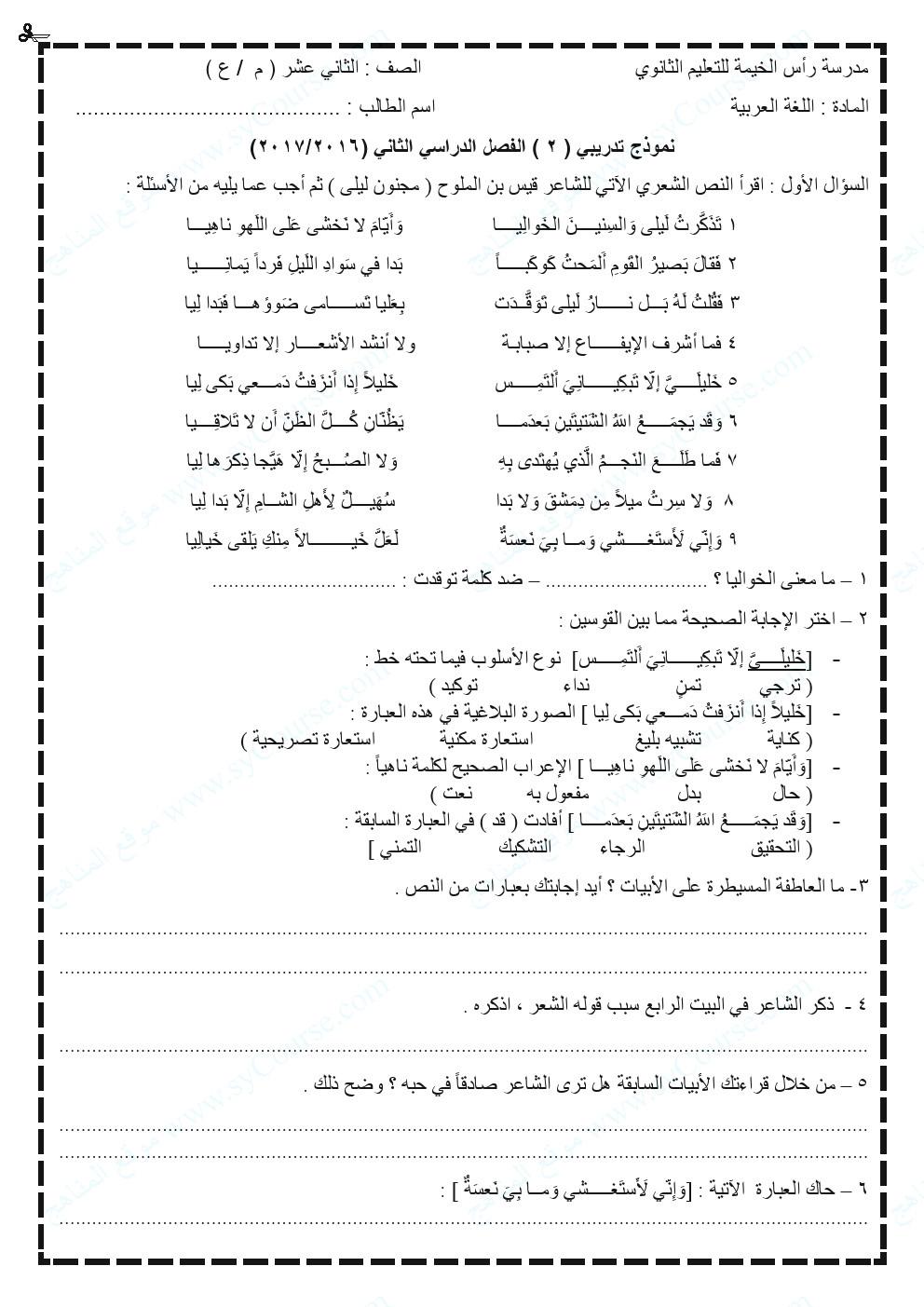 اختبار ثاني فصل أول لغه عربيه صف ثاني عشر
