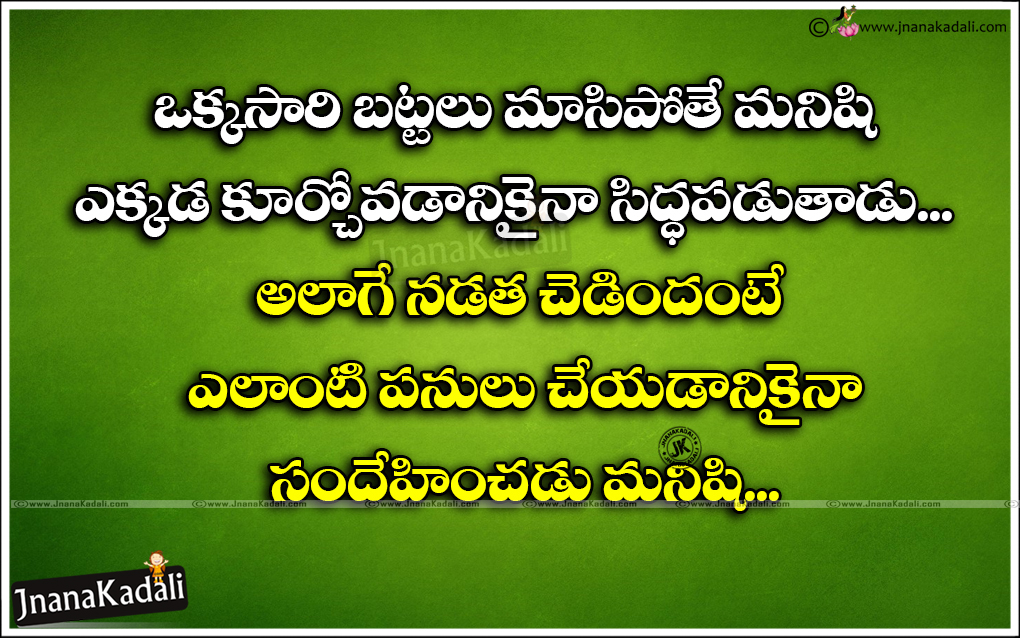Best Telugu Famous Life Quotes Real Life Quotes In Telugu Jnana