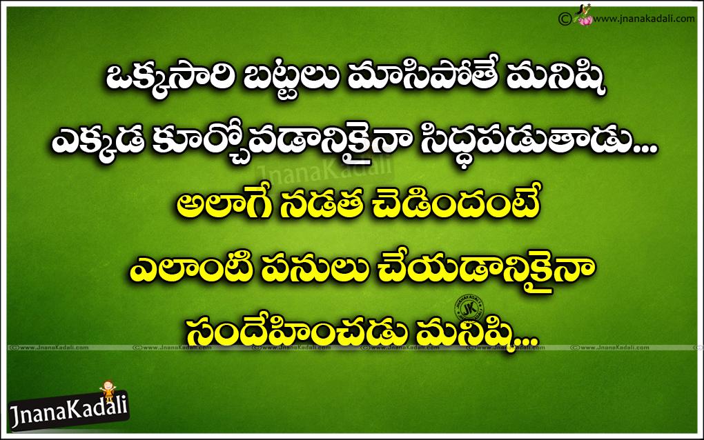 Devotional Quotes Telugu Www Picswe Com
