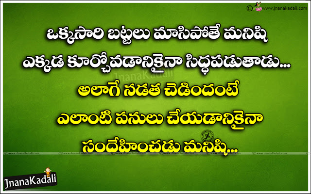 Telugu quotes on life, Real life quotes in Telugu, Telugu best motivational sayings