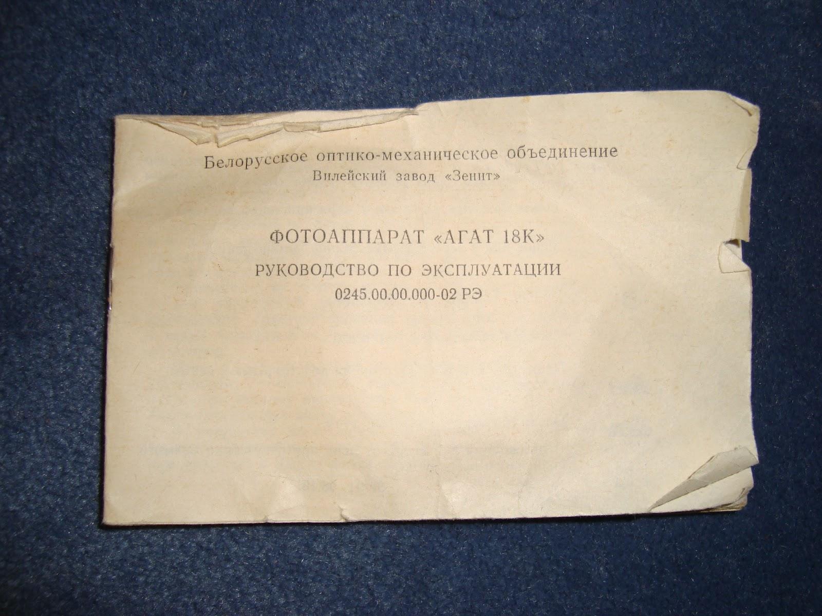 Agat 18k manual Pdf