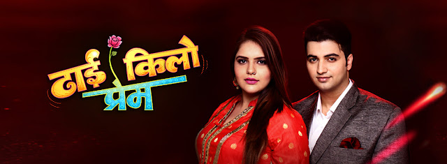 Dhhai Kilo Prem tv serail on Star Plus
