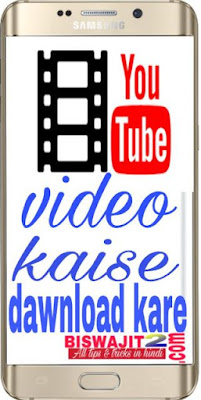 youtube se video download karne ka tarika in hindi