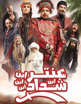 مشاهدة وتحميل فيلم فيلم عنتر ابن ابن ابن ابن شداد 2017 بجوده 720p HDCAM