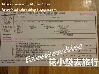 日本入境記錄表