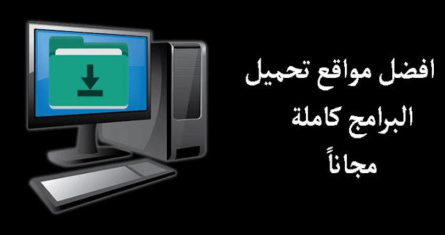 تحميل برامج الكمبيوتر جميعها بشكل مجاني . افضل 3 مواقع تحميل برامج الكمبيوتر كاملة مجانا . تحميل برامج الكمبيوتر مجانا