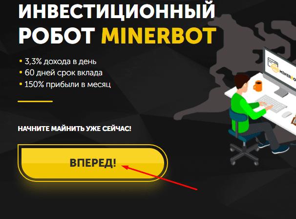 Регистрация в Minerbot