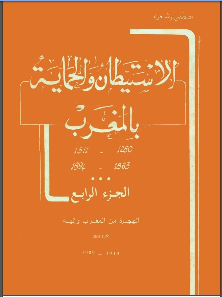 كتاب 1984 pdf