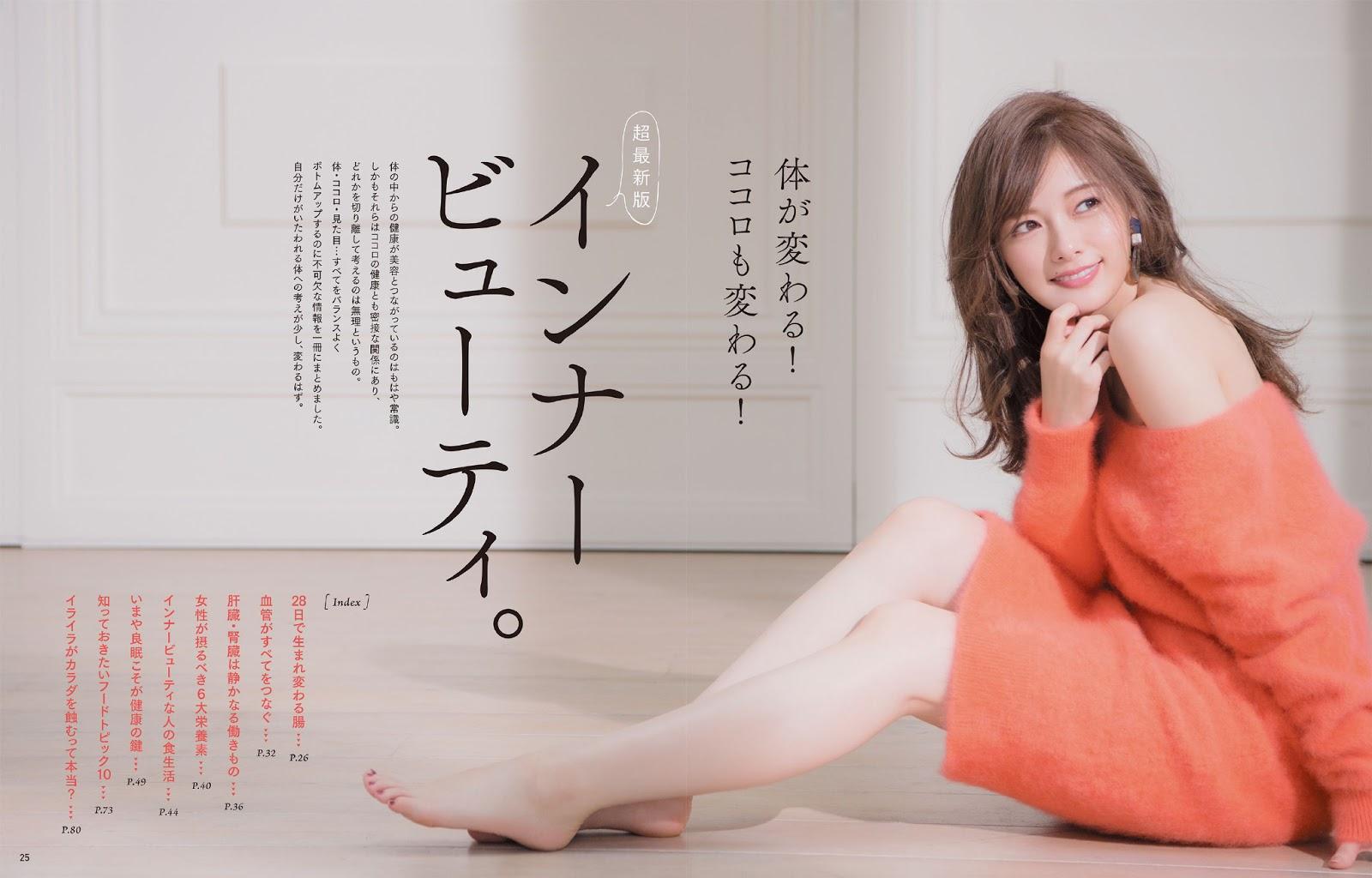 Shiraishi Mai 白石麻衣, Anan 2017.11.29 No.2079 (アンアン 2017年11月29日号)